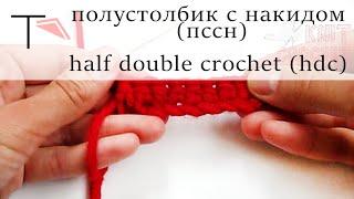 Вязание крючком. Полустолбик с накидом/  Crochet. Half double crochet
