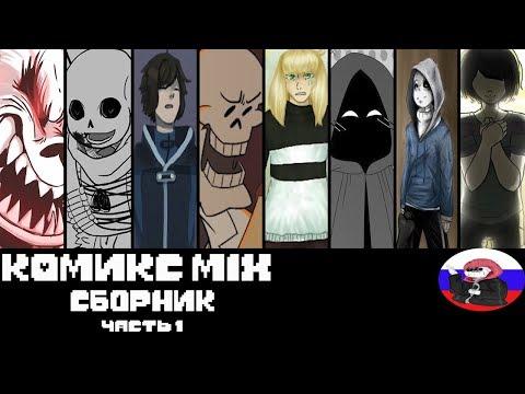 Сборник комиксов - Comics MIX  ◄1 Часть►