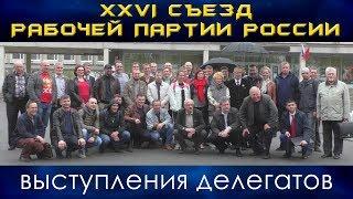 XXVI съезд Рабочей партии России. 7. Выступления делегатов. 11.05.2019.