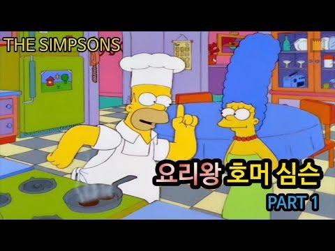 심슨 가족 요리왕 호머 심슨 - PART 1