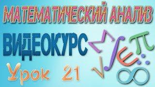 Математический анализ. 21. Вычисление пределов. Примеры