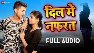 दिल मे नफरत Dil Me Nafrat Full Audio | Abhishekh Choubey (Shivam) | Ashish Verma
