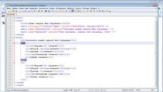 Добавление списков | Видеоуроки по HTML и CSS