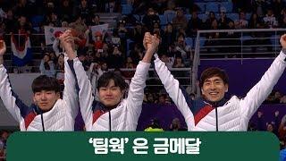 남자 팀추월 '팀웍'은 금메달!