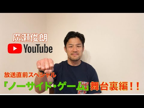 ノーサイド ゲーム youtube