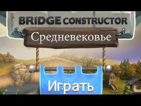 симулятор моста скачать - фото 9