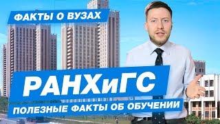 10 ФАКТОВ - РАНХиГС академия народного хозяйства и государственной службы при Президенте РФ