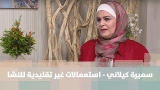 سميرة كيلاني - استعمالات غير تقليدية للنشا