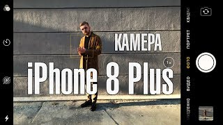 iPhone 8 Plus. Камера
