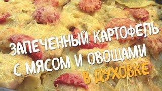 Куриная грудка запеченная с картофелем и овощами в духовке. Самый лучший РЕЦЕПТ.