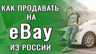 Как продавать на eBay из России? Продажа, Дропшиппинг Торговля на ебей