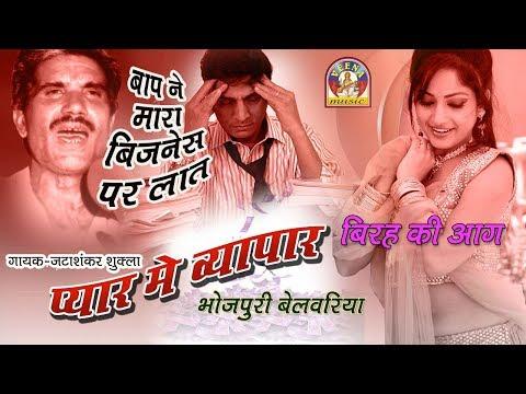 Bhojpuri hot song    प्यार में...