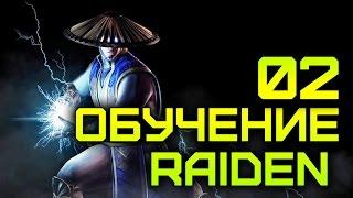 [Mortal Kombat X/10] Механика + Обучение/Гайд Raiden/Вытеснитель 38/40/43/44/47/48/51% (60FPS)