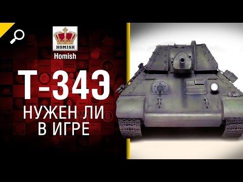 Т -34Э - Нужен ли в игре - от Homish [World of Tanks]