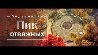 BS.ru(Blood and Soul) Обзор на данж: Пик Отважных!
