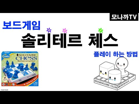 Solitaire boardgame/ 솔리테르체스/ thinkfun/ 씽크펀/ logic/ 퍼즐/ 1인