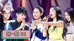 [创造101 Produce 101 China] EP01 | 逆风翻盘,向阳而生!101女孩入座,评级上篇