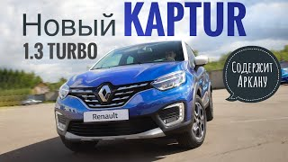 Kaptur 2020: турбомотор и новый салон.  Рестайлинг кроссовера Renault.  Первый обзор