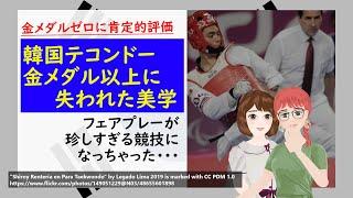 テコンドー金ゼロの韓国と柔道でメダル量産の日本!裏側に隠された問題