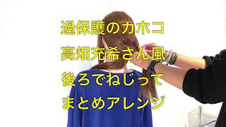 ドラマ過保護のカホコ‼     高畑充希さん風❤   後ろで丸めてねじりアレ...