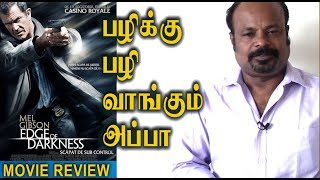 Edge of Darkness 2010 Hollywood Political Thriller Movie Review In Tamil By Jackie Sekar | MelGibson