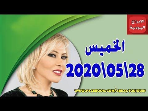 Photo of حظك اليوم 28-05-2020 ماغي فرح | توقعات الأبراج اليوم  الخميس 28 ماي 2020 – عالم الابراج