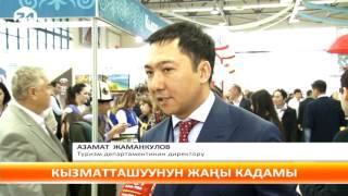 """Өзбекстандa """"Дүйнөлүк эс алуу"""" аталышындагы туристтик көргөзмө өттү"""