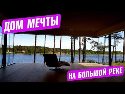 Продаю новый эксклюзивный дом на берегу реки Lielupe. www.m2capital.lv