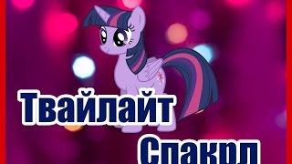 Как нарисовать пони Твайлайт Спаркл. Май литл пони.(В этом видео я рисую персонажа из мультфильма Май литл пони Твайлайт Спаркл. Сумеречная Искорка (англ. Twilight..., 2015-11-09T14:00:02.000Z)