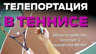 ТЕЛЕПОРТАЦИЯ В ТЕННИСЕ! Обзор устройства Телепорт 2, разработки МИФИ (ФУТБОЛИСТАМ НА ЗАМЕТКУ)