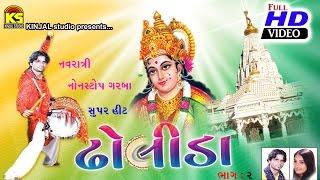 Navratri Top 10 Mataji Na Garba Gujarati Songs || Non Stop Gujarati Garba Songs