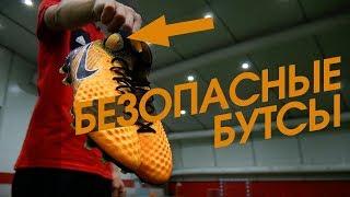 БЕЗОПАСНЫЕ БУТСЫ для ФУТБОЛА /// Nike Magista. Выбор Иньеста, Давид Луиз