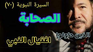 السيرة النبوية (70) أسماء الصحابة الذين حاولوا اغتيال النبي / عيد ورداني