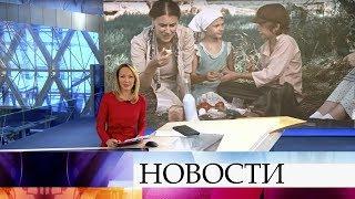 Выпуск новостей в 12:00 от 04.11.2019