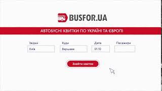 Busfor.ua → Оптимальне поєднання ціни та якості(, 2018-06-06T14:00:23.000Z)