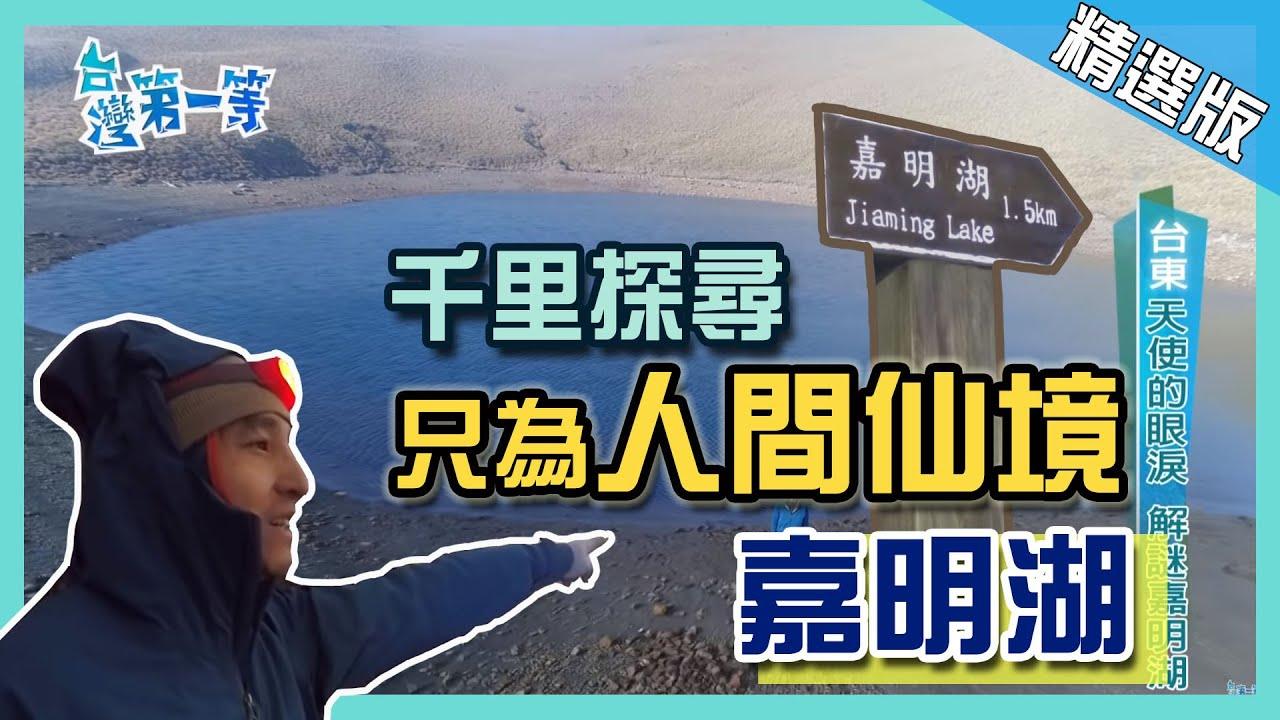 台灣第一等【人生成就 解鎖嘉明湖】台東_精選版