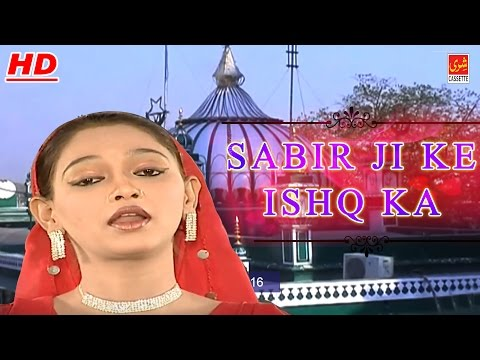Latest Sabir Piya Video Song 2018 || Sabir Ji Ke Ishq Ka || Anuja ||  Shree Cassette