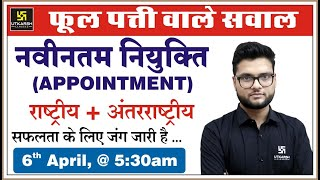 Latest Appointment (नवीनतम नियुक्तियां) | Most Important Questions | By Kumar Gaurav Sir