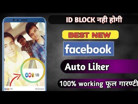 New Facebook Auto Liker. Facebook Like Kaise Badhaye? No ID Block