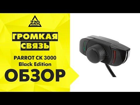 Громкая связь PARROT CK 3000 Black Edition