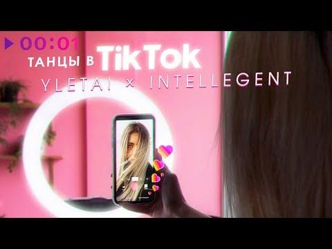 YLETAI Feat. INtellegent - Танцы в TikTok | Official Audio | 2020