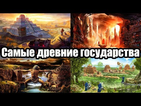 Самые древние государства