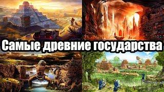 Самые древние государства из существующих.