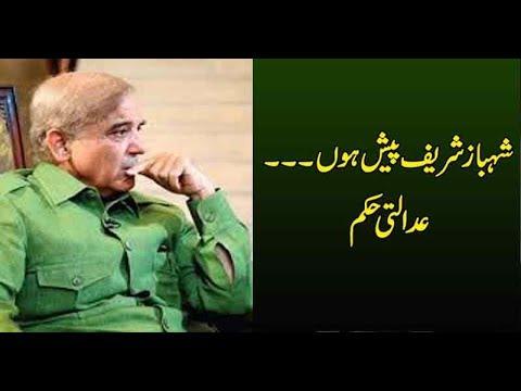 Supreme Court Calls Shahbaz Sharif | 10th February 2018