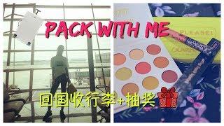 回国收行李+抽奖  Pack with Me & Giveaway   回国带什么 What's in my suitcase  Sarahs look