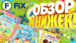 Обзор книг из ФИКС ПРАЙС / Fix Price / детские книги