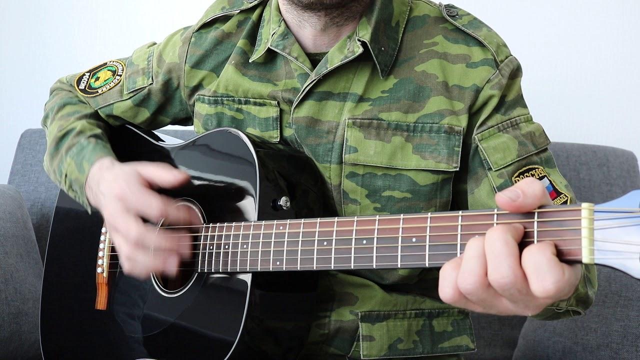 Неизвестный исполнитель — братишка из спецназа армейские песни под гитару.