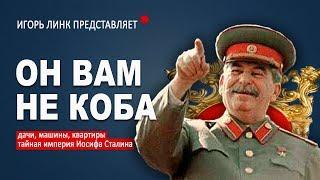СТАЛИН БЫЛ НИЩИМ!