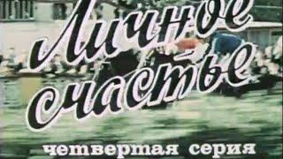 Личное счастье (1977). 4-я серия. Художественный фильм @Телеканал Культура