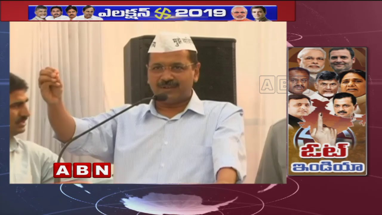 c3fc90726353 Lok Sabha elections 2019: Alliance Between AAP Congress in Punjab ...